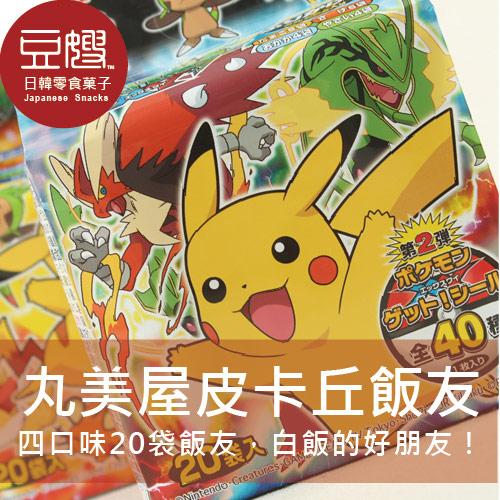 【豆嫂】日本食品 丸美屋 精靈寶可夢(神奇寶貝) 20袋飯友(拌飯料)