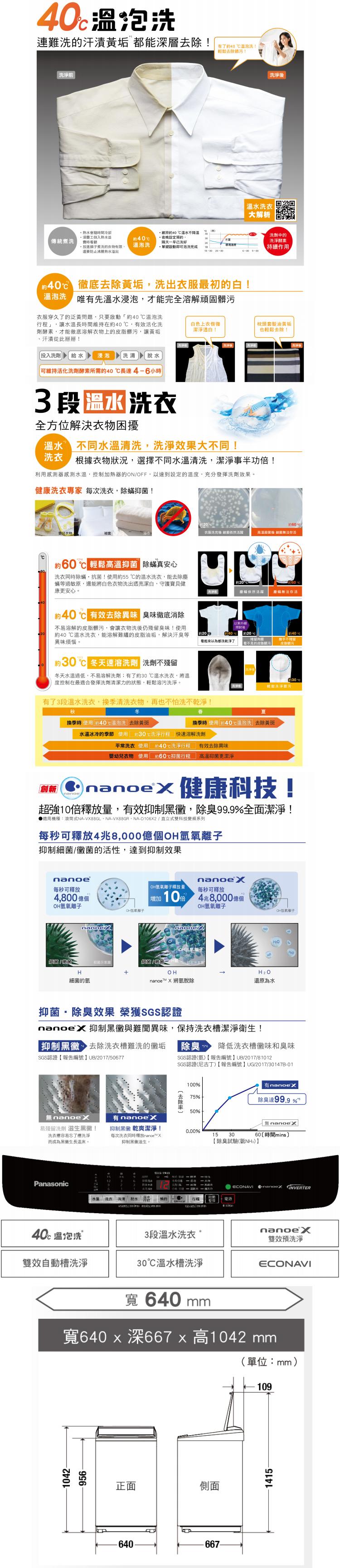 Panasonic國際牌 17公斤 ECONAVI 變頻直立式 溫水洗衣機 NA-V170GB-T