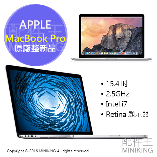 【配件王】代購 apple 原廠整新品 MacBook Pro 15.4吋 2.5GHz Intel i7 Retina