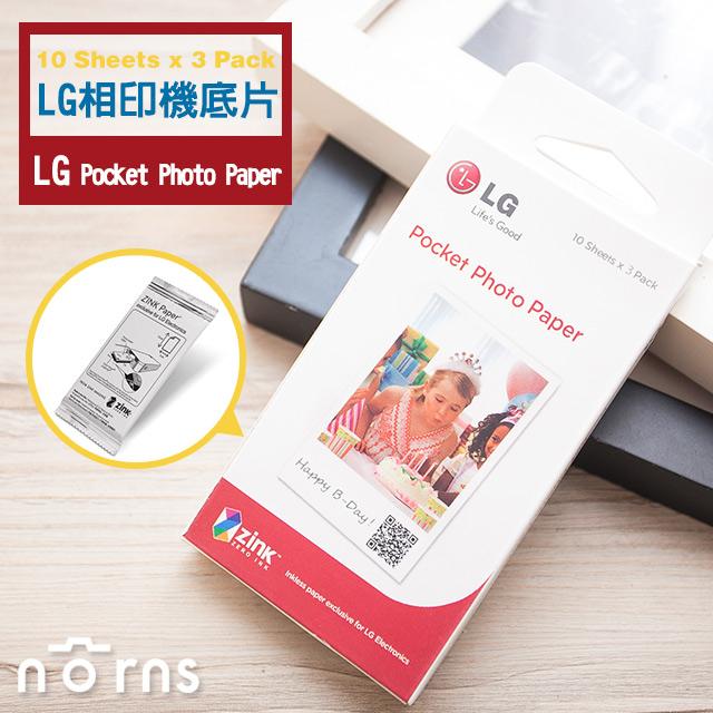 NORNS 【LG底片 Pocket Photo 底片30張】隨身印 口袋相印機相紙PD221 PD233 PD239 PD251