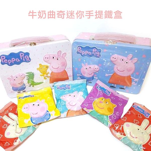 PEPPA PIG 佩佩豬 牛奶曲奇迷你手提鐵盒(1盒8包) 白盒/藍盒【特價】§異國精品§