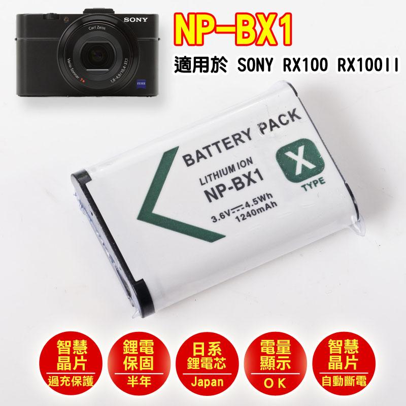 [享樂攝影] 日本電芯鋰電池 NP-BX1 for Sony RX100 RX100II DSC-RX100 高容量防爆電池 1240mAH 相容原廠 BTLI00NPBX10