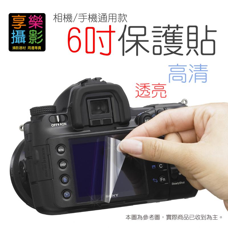 [享樂攝影] LCD 相機手機通用保護膜 保護貼 雙層離型膜 6吋 LCD液晶保護貼 液晶保護膜 保護貼 六吋相機手機皆可使用高清防刮防磨