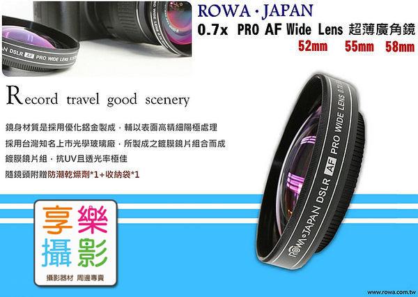 [享樂攝影] ROWA JAPAN 超薄廣角鏡 0.7x Pro Wide Lens 55mm 外口徑77mm 單眼適用