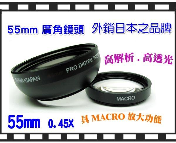 [享樂攝影] ROWA樂華 0.45X MACRO 外接式廣角鏡 55mm 單眼適用 附近攝鏡 公司貨