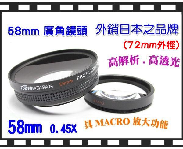 [享樂攝影] ROWA樂華 0.45X 附近攝鏡 外接式廣角鏡 58mm MACRO 單眼適用 G15 P7000 18-55 公司貨