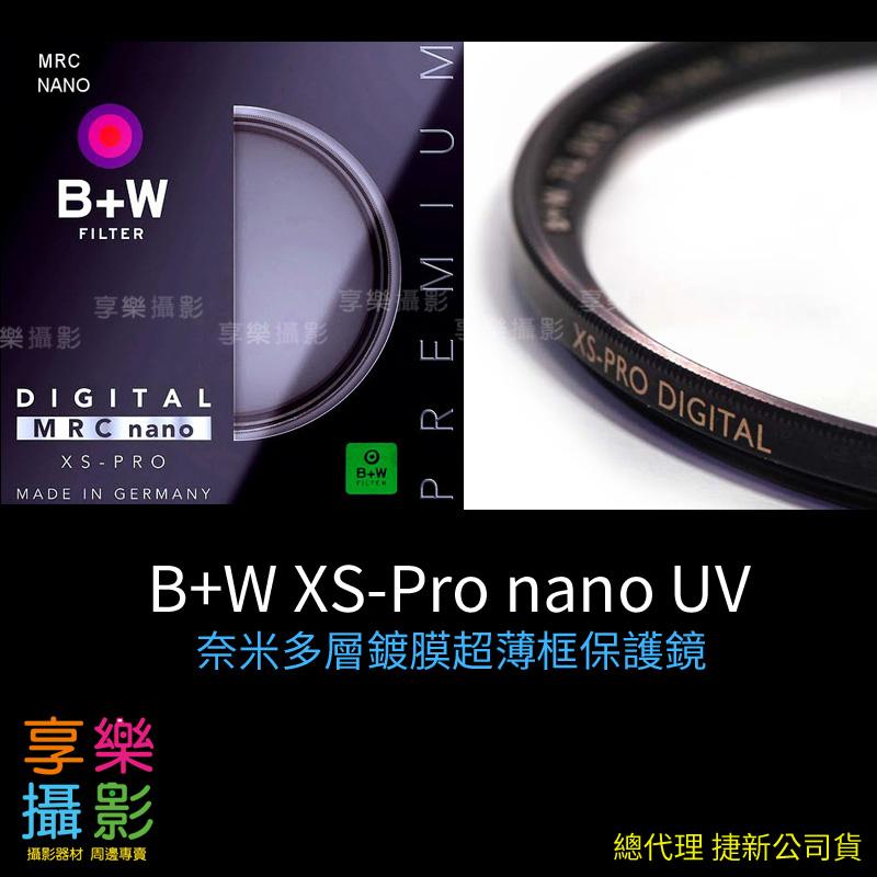 [享樂攝影] 德國 67mm B+W XS-PRO UV MRC NANO數位奈米超薄框UV保護鏡 公司貨 薄框黑盒可上原廠鏡蓋 Slim Canon Nikon NEX