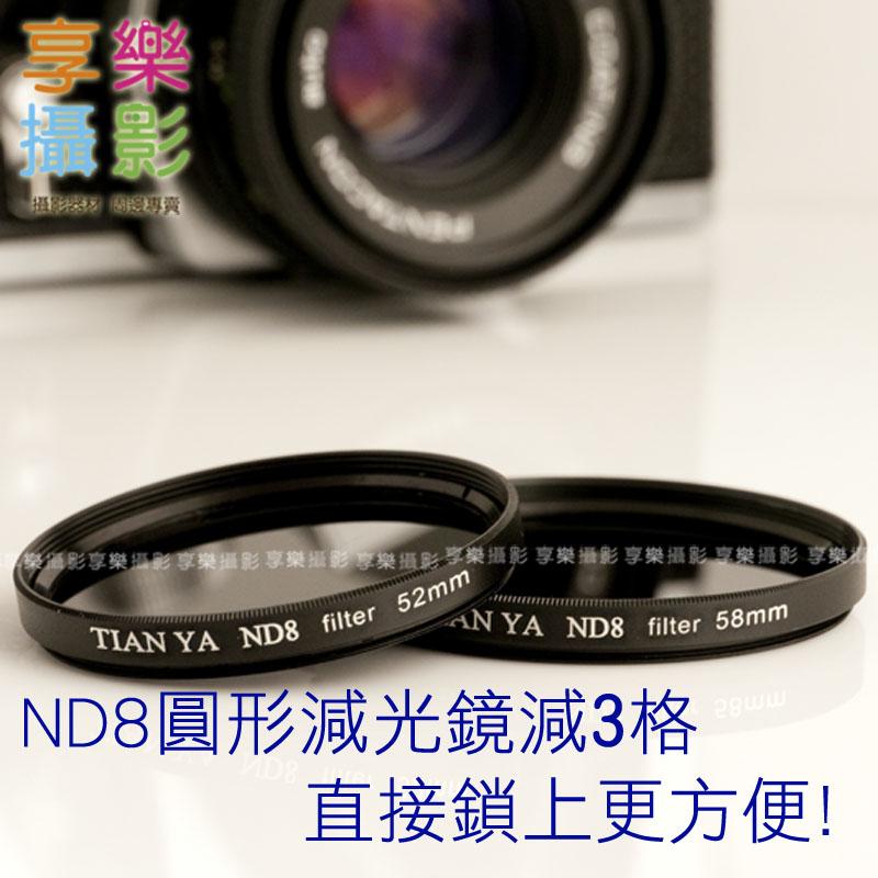 52mm 55mm 58mm ND8 圓形減光鏡 減3格 拍攝瀑布、流水、人移動效果