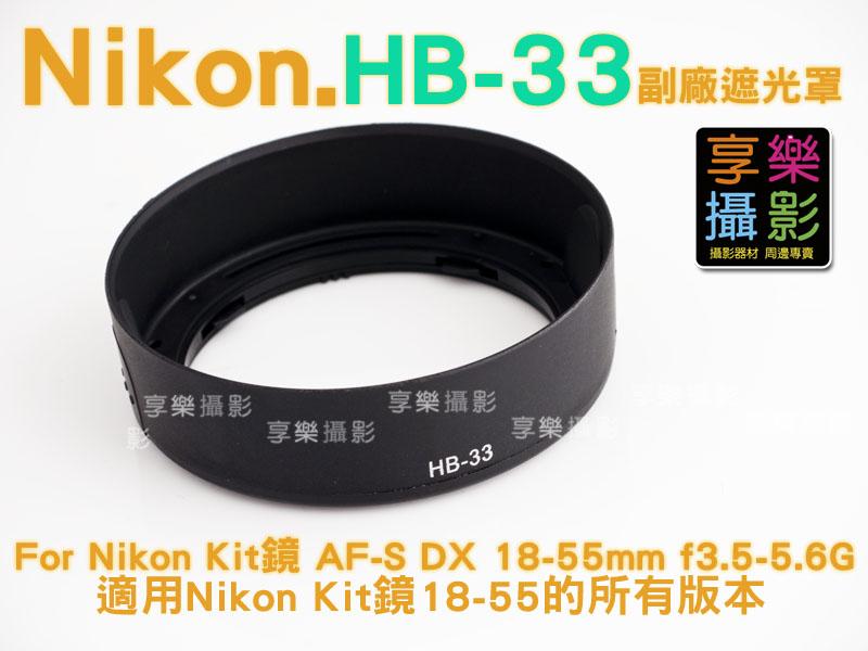 [享樂攝影] Nikon 尼康 HB-33 副廠遮光罩 遮光罩 HB33 For Nikon Kit鏡 AF-S DX 18-55mm f3.5-5.6G D3000 D5000