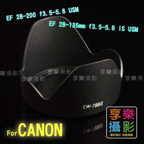 [享樂攝影] Canon 佳能 副廠遮光罩 蓮花遮光罩 EW-78B II FOR EF 28-135mm f3.5-5.6 IS USM / EF 28-200 f3.5-5.6 USM