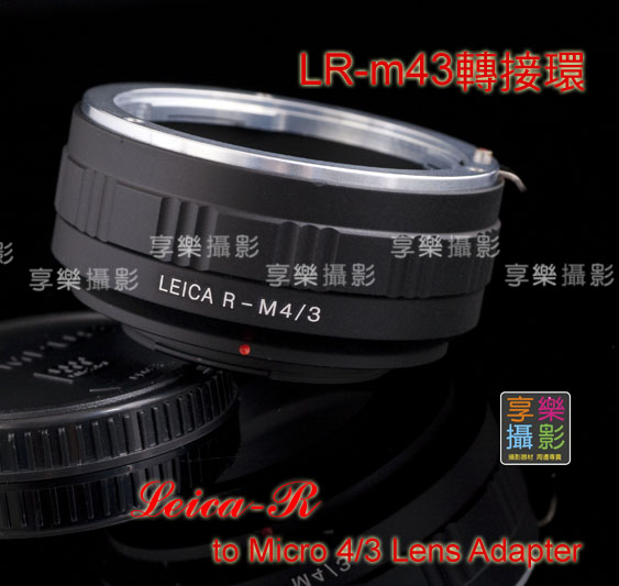 [享樂攝影] LeicaR Leica-R 鏡頭轉m4/3 micro 4/3轉接環G3 GH2 GF3 EP3 EPL3 GF2 EP2 EPL2 AF105 m43