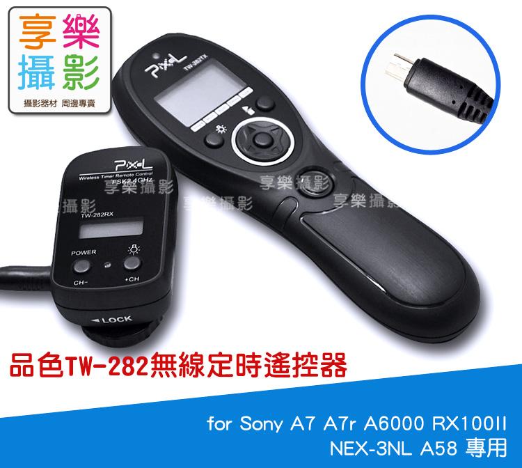 [享樂攝影]品色Pixel 無線定時快門線 遙控器 TW-282 S2 Sony A7 A7r A6000 RX100 M2 M3 NEX 3NL HX300 TW282 RM-VPR1可換線