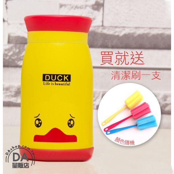 《DA量販店》送刷子 不鏽鋼 真空 黃色小鴨 動物大肚杯 保溫杯 保溫瓶 260ml 容量 (84-0026)