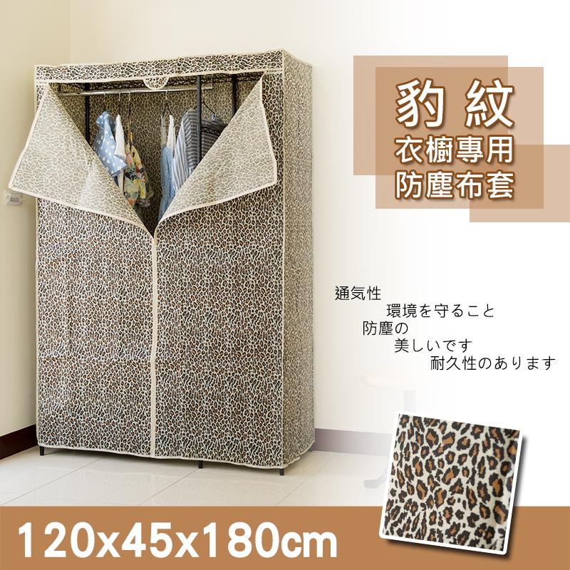 【 dayneeds 】【配件類】狂野豹紋 120x45x180公分 衣櫥專用防塵布套(獨賣新色)