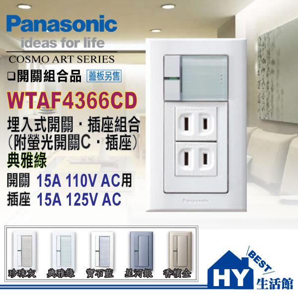 國際牌 COSMO系列 大面板螢光一開關二插座 WTAF4366CD(典雅綠) 【蓋板另購】