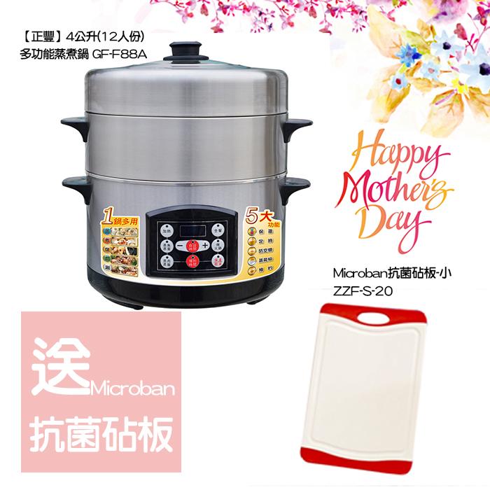 《歡慶母親節買就送Microban抗菌砧板》【正豐】4公升(12人份)多功能蒸煮鍋 GF-F88A 送Microban抗菌砧板