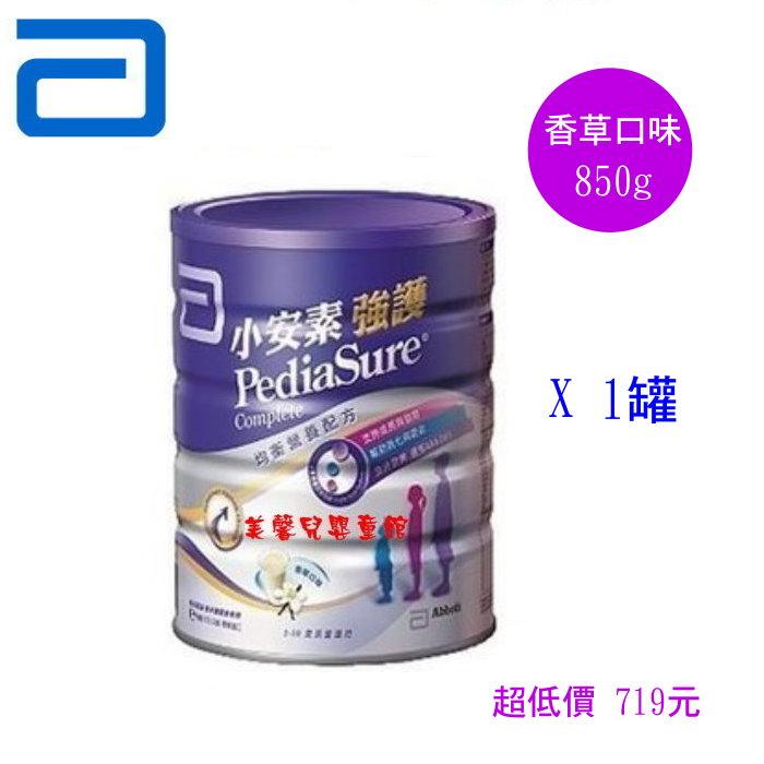 *美馨兒* 亞培 小安素強護均衡營養配方850公克(香草口味) X 1罐 719元
