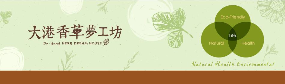 大港香草夢工坊