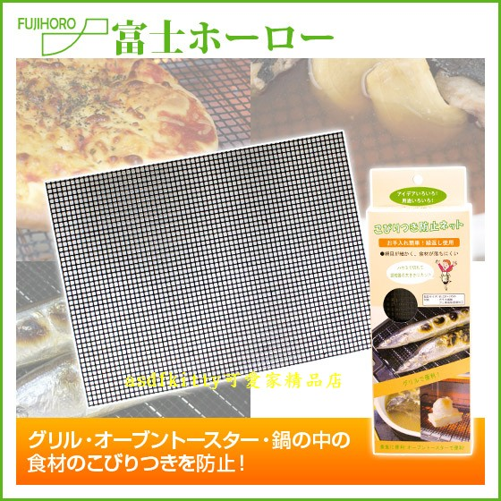 asdfkitty可愛家☆日本FUJIHORO細格 烤網-水波爐.烤箱可用-蒸鰻頭 烤肉 烤魚 蒸菜-日本正版