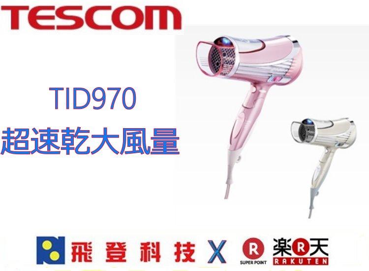 【大風量吹風機】TESCOM TID970-N 負離子大風量 速乾 吹風機