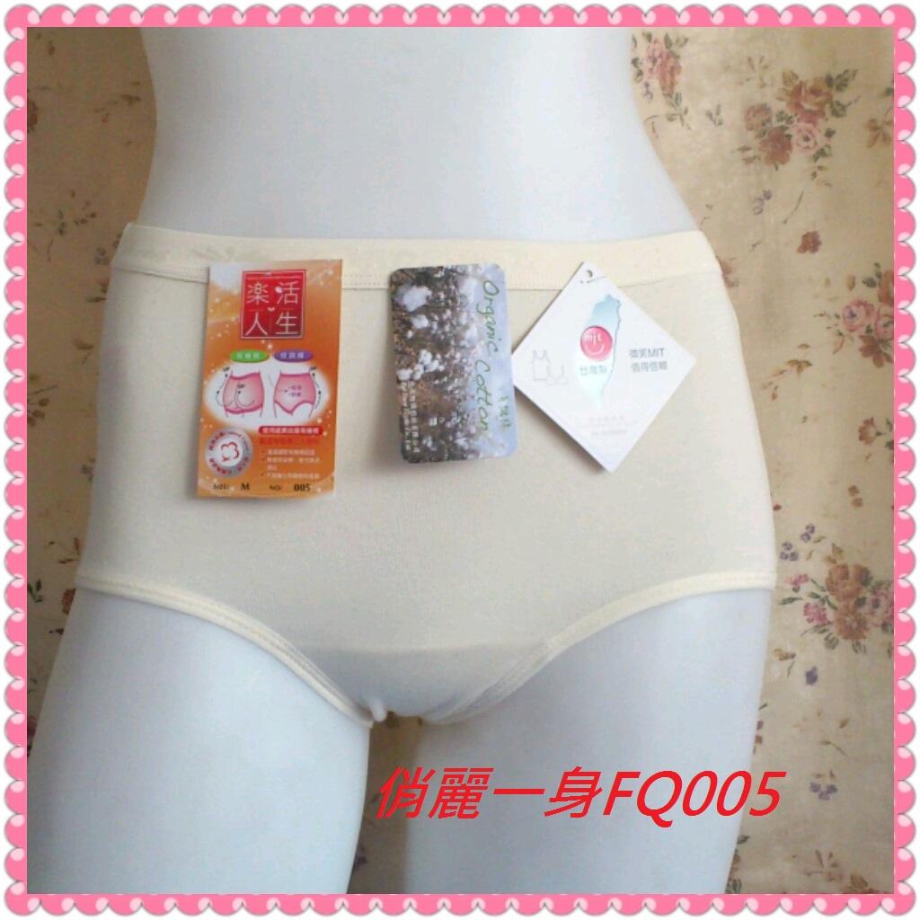 【台灣製】有機棉LOHAS高腰孕婦媽媽內褲加大尺碼 M~XXXL俏麗一身FQ005