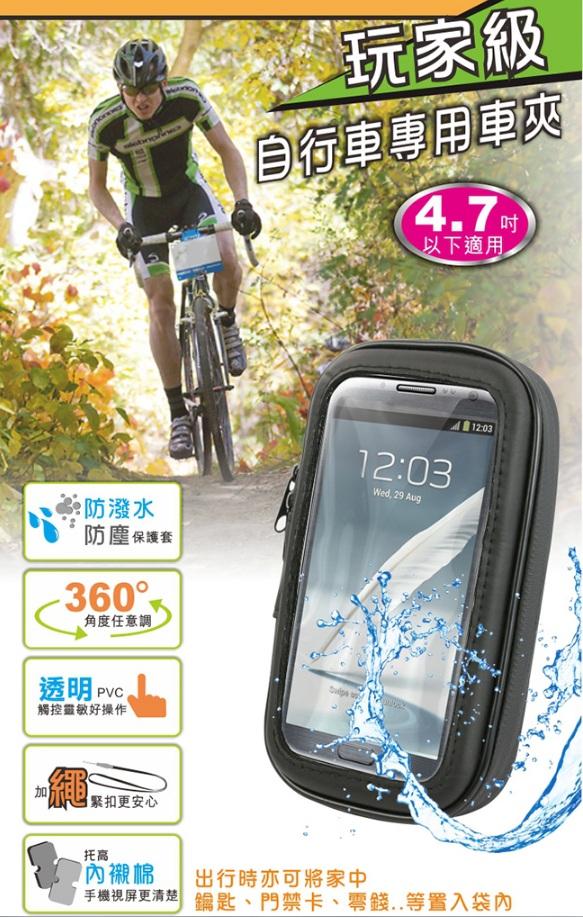 ?含發票?【KINYO-自行車專用車夾】?自行車 腳踏車 單車 車夾 iphone 三星 HTC 手機架?