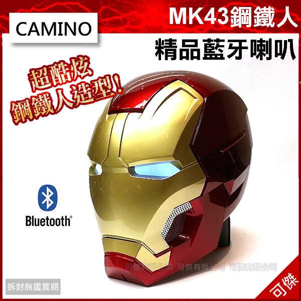 可傑 CAMINO MK43 鋼鐵人 精品藍牙喇叭 公司貨 聲光效果十足 超酷炫! 24期免運