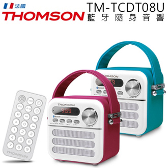 THOMSON 湯姆笙 TM-TCDT08U 藍芽隨身音響 公司貨 0利率 免運