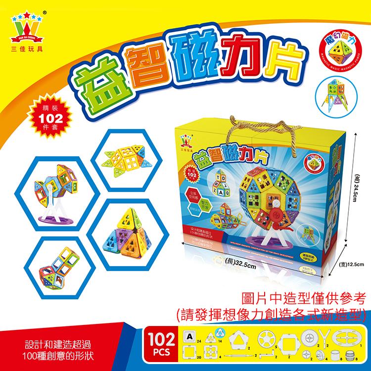 成長款 百變魔力磁力積木片 102片裝/磁鐵拼裝建構片/積木/兒童/積木玩具/幾何建構/智力/小孩/想像力/學習/腦力開發/益智玩具