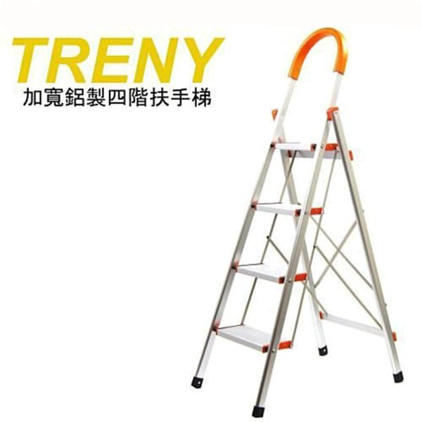 TRENY 4649 加寬鋁製四階扶手梯 工作梯 一字梯 A字梯 輕型梯