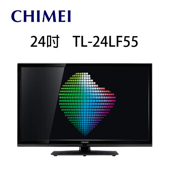 CHIMEI 奇美24吋LED液晶顯示器(TL-24LF55)