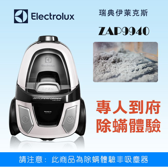 Electrolux 伊萊克斯龍捲風極靜輕量除?吸塵器ZAP9940專人到府除塵?體驗