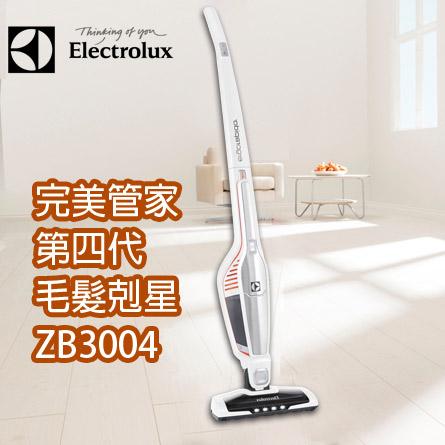 ZB3004 Electrolux【瑞典伊萊克斯】完美管家第四代二合一鎳氫充電吸塵器