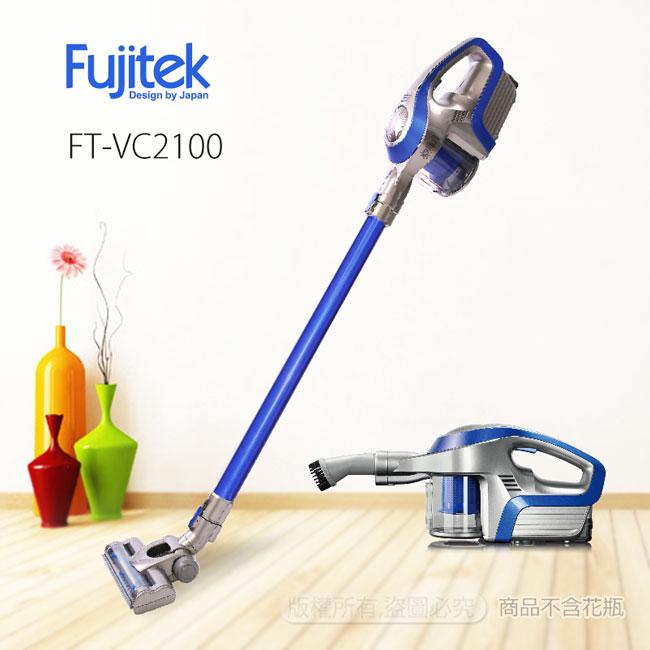 【週末限定】Fujitek富士電通 無線手持除?吸塵器FT-VC2100 快充4小時/國際電壓/多款配件