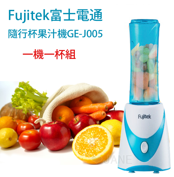 Fujitek富士電通 隨行杯果汁機 GE-J005藍色(單杯組)