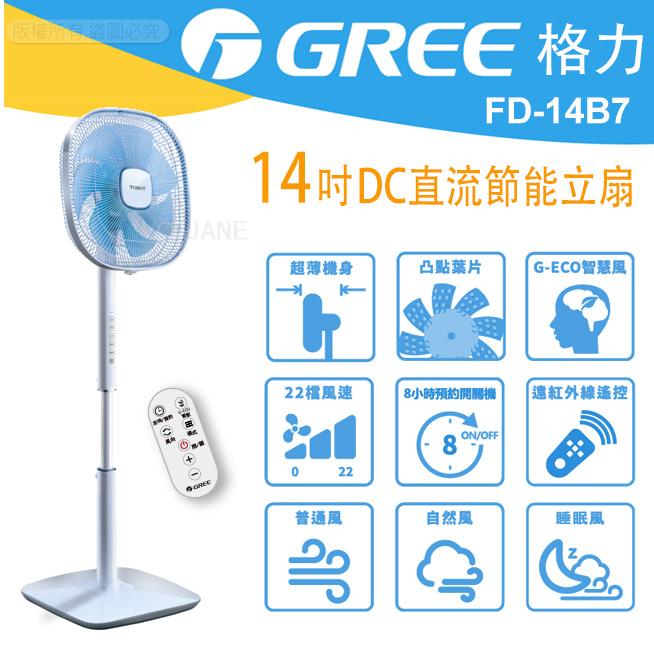 Gree格力14吋DC直流節能立扇電風扇 FD-14B7