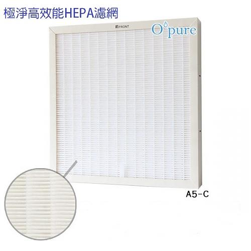 Opure 空氣清淨機【A5】專用 HEPA濾網