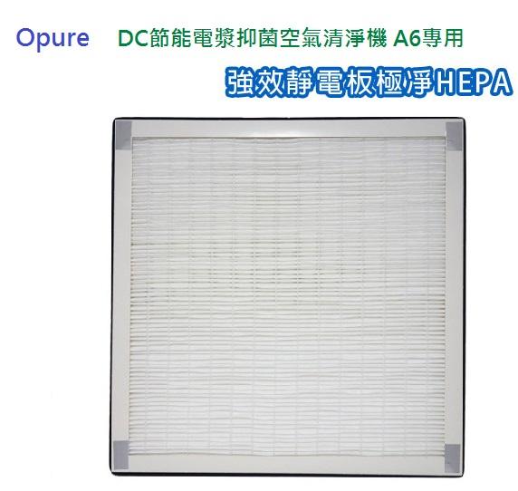 第4代 大王Opure DC節能電漿抑菌空氣清淨機A6專用 靜電HEPA濾網