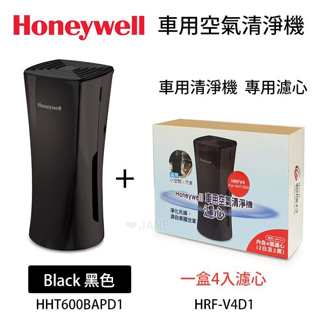 【預購,2017年2月到貨】Honeywell車用空氣清淨機 HHT600 WAPD1 黑色+濾網 HRF-V4D1 (一盒4入)
