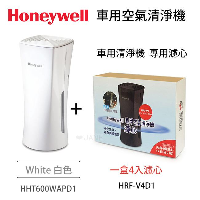 【預購,2017年2月到貨】Honeywell車用空氣清淨機 HHT600 WAPD1 白色+濾網 HRF-V4D1 (一盒4入)+5片濾網