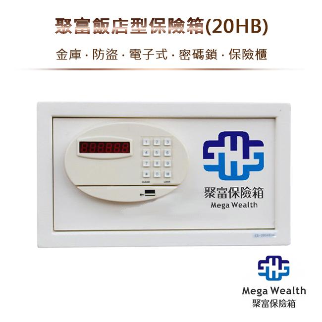 【聚富保險箱】聚富飯店型保險箱(20HB)金庫‧防盜‧電子式‧密碼鎖‧保險櫃