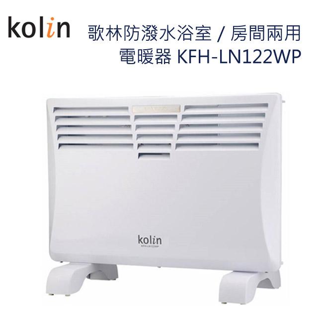 KFH-LN122WP 歌林防潑水浴室/房間兩用電暖器