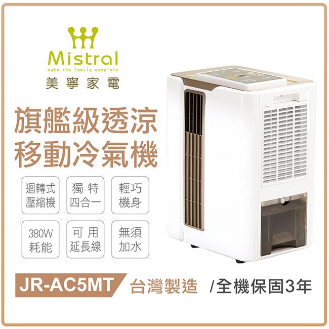 【可當除濕機】美寧寒流級輕體移動式冷氣機JR-AC5MT