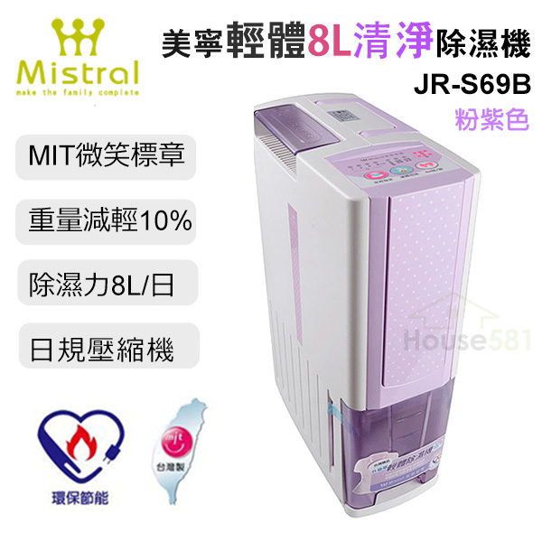 Mistral美寧輕體8L清淨除濕機 JR-S69B 粉紫色