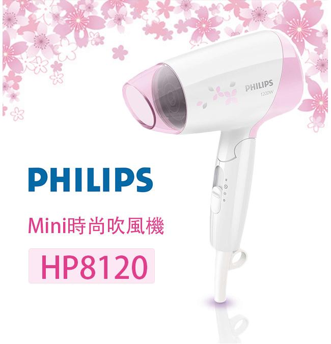 Philips 飛利浦 HP8120 Essential Care Mini時尚吹風機
