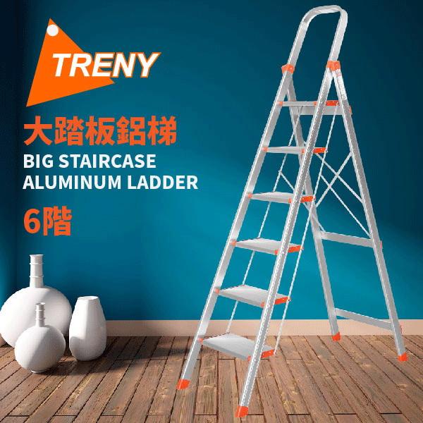 TRENY 3710 大踏板六階鋁梯 工作梯 扶手梯 一字梯 A字梯 梯子 輕型梯