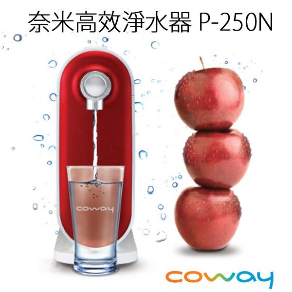Coway 奈米高效淨水器 P-250N
