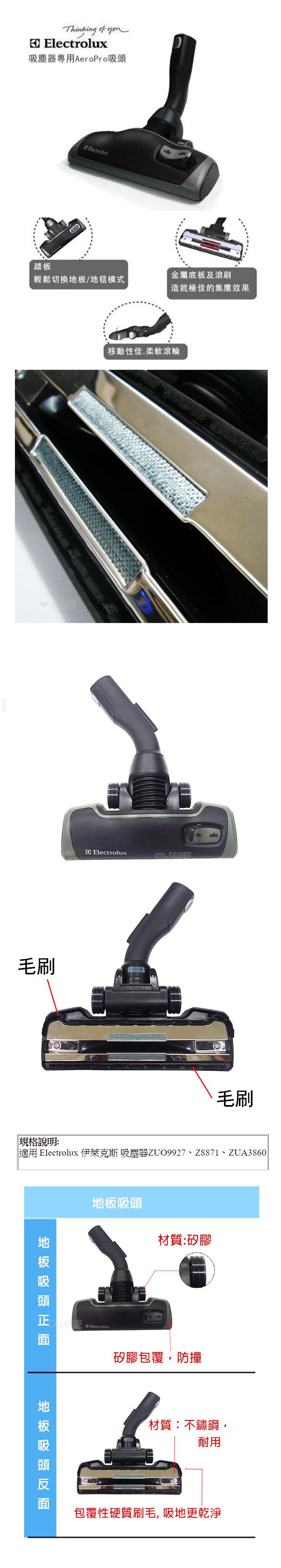 Electrolux伊萊克斯吸塵器專用 AeroPro地板吸頭 適用型號ZUO9927、Z8871、ZUA3860
