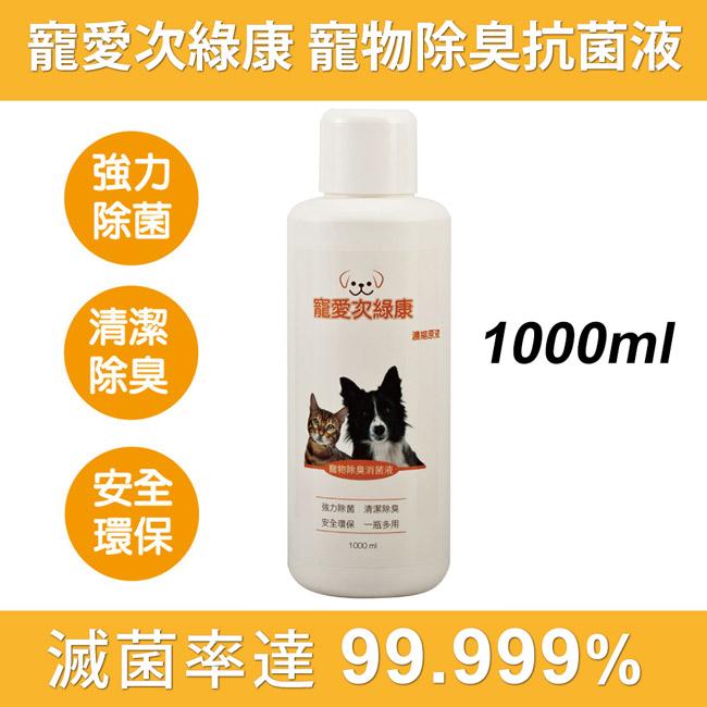 寵愛次綠康 寵物除臭抗菌清潔濃縮液1000ml