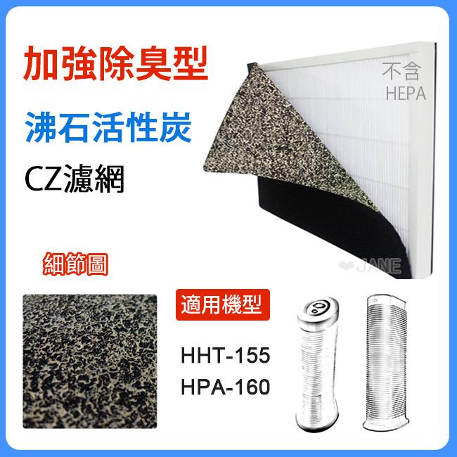 加強除臭型沸石活性炭CZ濾網適用HPA-160TWD1/HHT-155APTW等Honeywell空氣清靜機